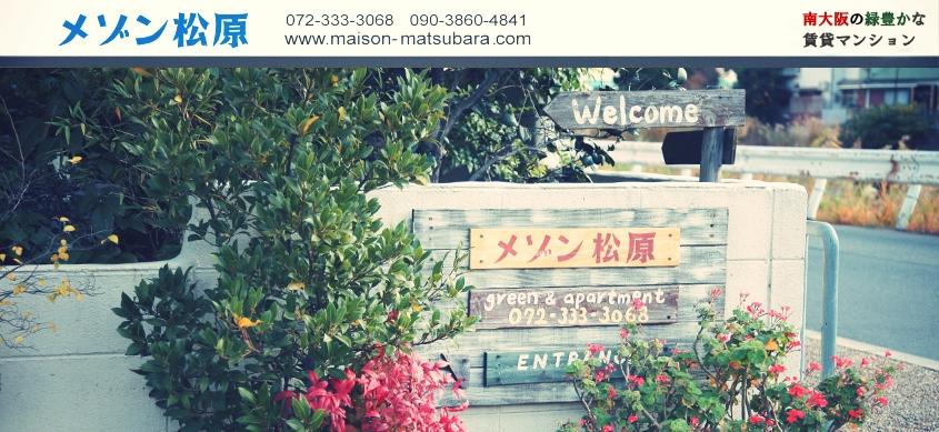 メゾン松原 事務所