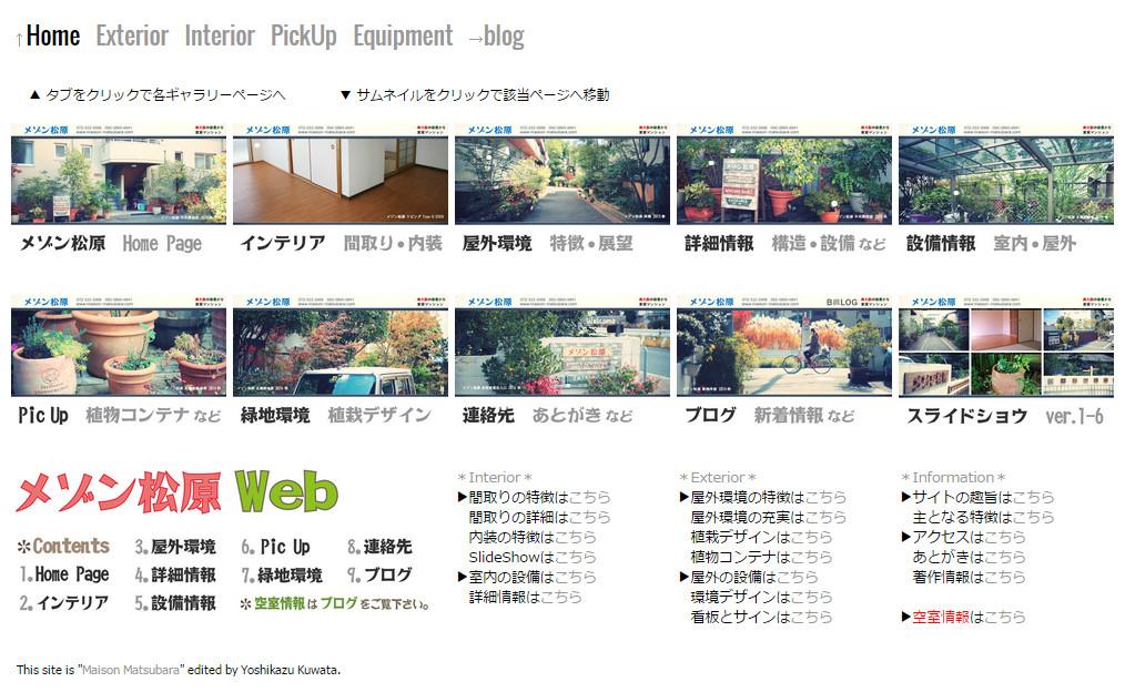 メゾン松原 Home Page
